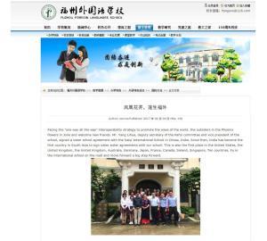 FFLS website GIP CHina